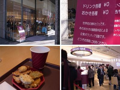 播磨屋の無料カフェ