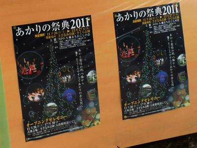 あかりの祭典2011
