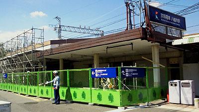 京阪電鉄八幡市駅バリアフリー化工事