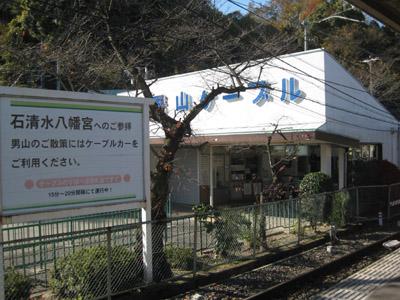 八幡市駅のケーブル乗り場