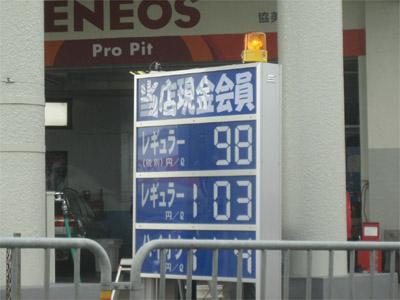 ガソリン98円