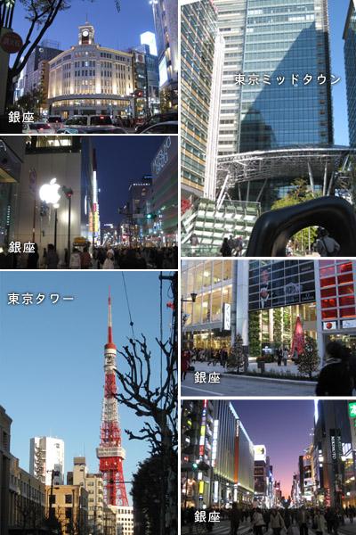 師走の東京