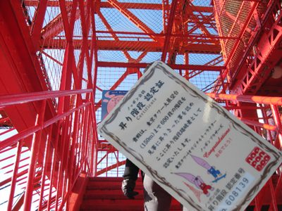 東京タワー昇り階段認定証
