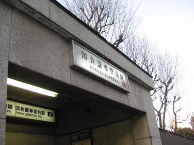 国会議事堂駅