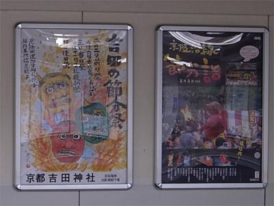 節分のポスター