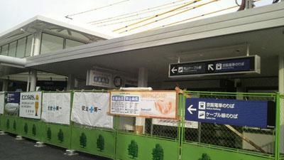 バリアフリー工事中の八幡市駅
