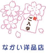 祝ご入学、なかい洋品店.jpg